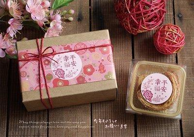 ≡☆包裝家專賣店☆≡ 新年 年節 包裝...
