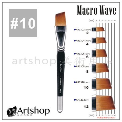 【Artshop美術用品】Macro Wave 馬可威 AR1310 貂毛水彩筆 (斜) 3/4吋