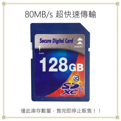 記憶卡 SD卡 128GB 128G SDXC UHS1 工廠清庫存,僅此庫存量,售完為止 工廠直營