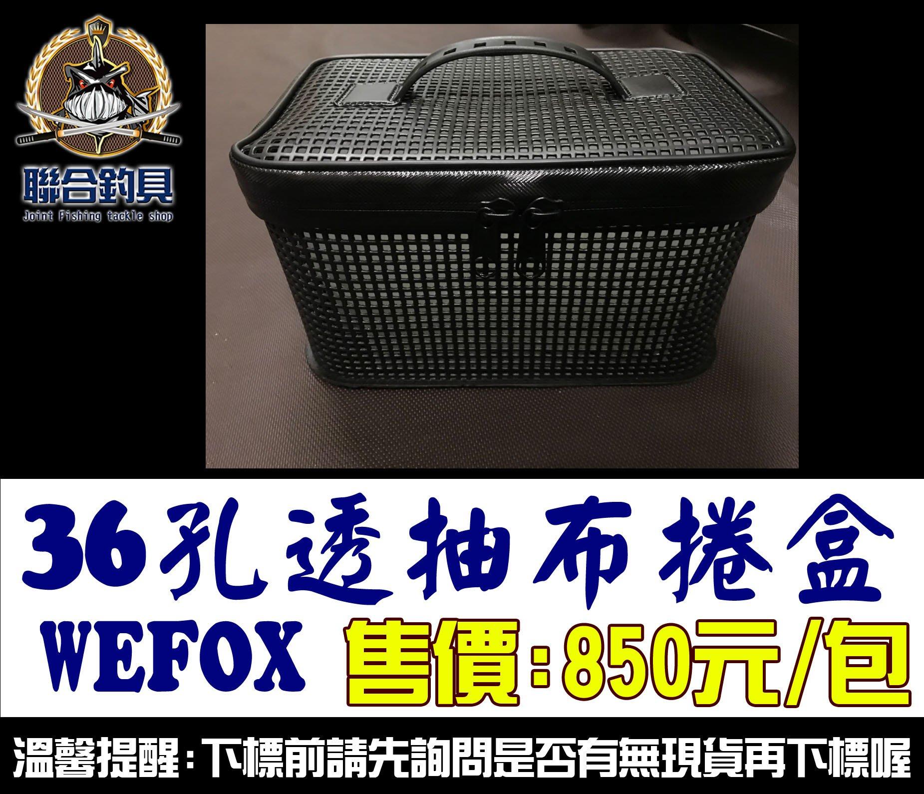36孔透抽布捲盒 WEFOX
