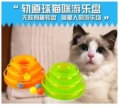 =吉米生活館= 貓咪瘋狂盤 三層貓轉盤...