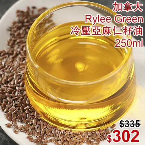 ~光合作用~加拿大 Rylee Green 冷壓亞麻仁籽油 250ml 加拿大環保有機產品