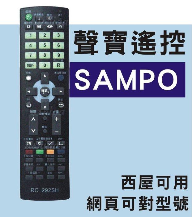 聲寶 西屋 液晶電視遙控器 RC-292SH RC-271SC RC-284SC LM-2