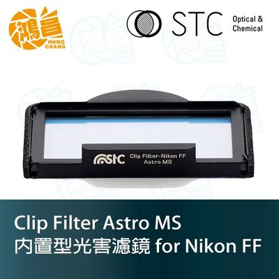 【鴻昌】STC Clip Filter Astro MS 內置型光害濾鏡 for Nikon FF