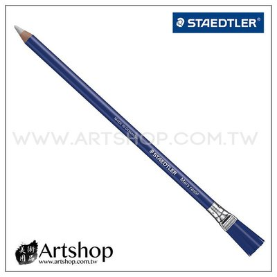 【Artshop美術用品】德國 STAEDTLER 施德樓 52661 打字塑膠擦-附尾刷