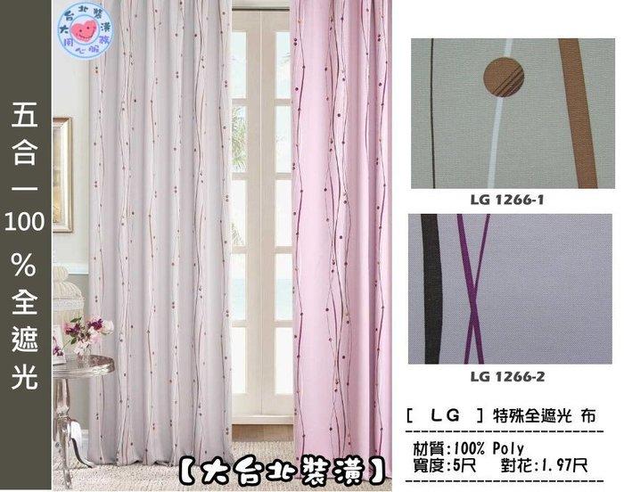 【大台北裝潢】LG特殊全遮光窗簾布‧曲線小圓球(2色)‧1266 另有同花色防焰布