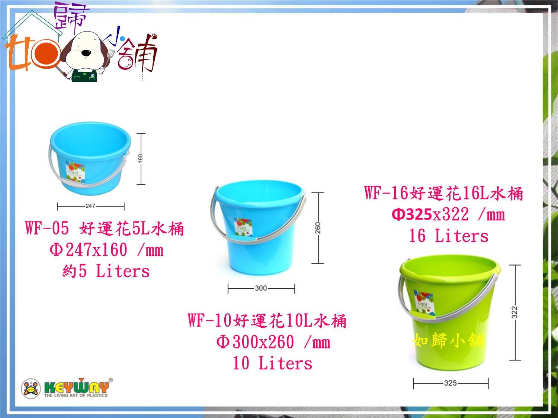 如歸小舖 聯府 KEYWAY 好運花16L水桶 WF16  塑膠桶/清潔桶
