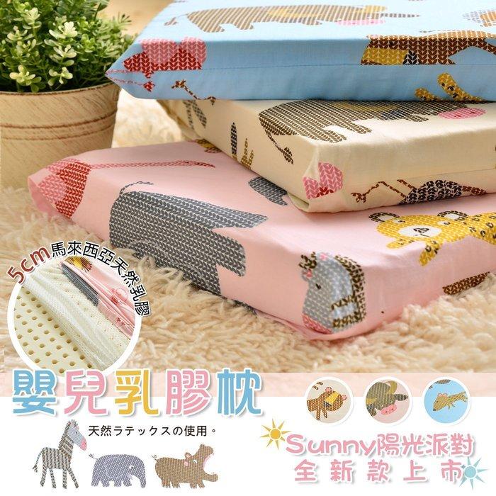 【班尼斯國際名床】~【Sunny陽光派對】天然乳膠嬰兒平面枕【30x45x5cm】睡枕/幼兒枕/兒童枕