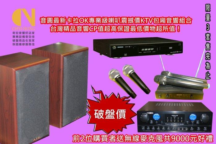 瘋狂價音圓卡拉OK超值喇叭組也可換搭配金嗓點歌機買再送9千元獨家大好禮特惠價搭配營業歌唱老師指定喇叭音效超好唱一級棒音響