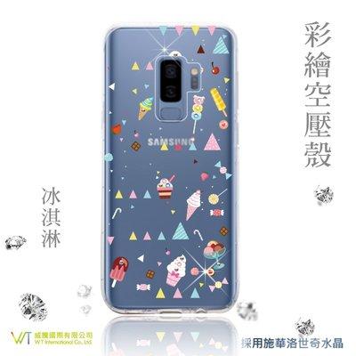 【WT 威騰國際】WT® Samsung Galaxy S9 / S9+  施華洛世奇水晶 彩繪空壓殼 -【冰淇淋】