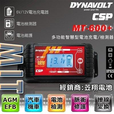 ☎ 挺苙電池 ►MT-600+ 標準版 6V 12V 脈衝式充電機 兒童玩具車 汽車 機車 電瓶充電器 EFB AGM