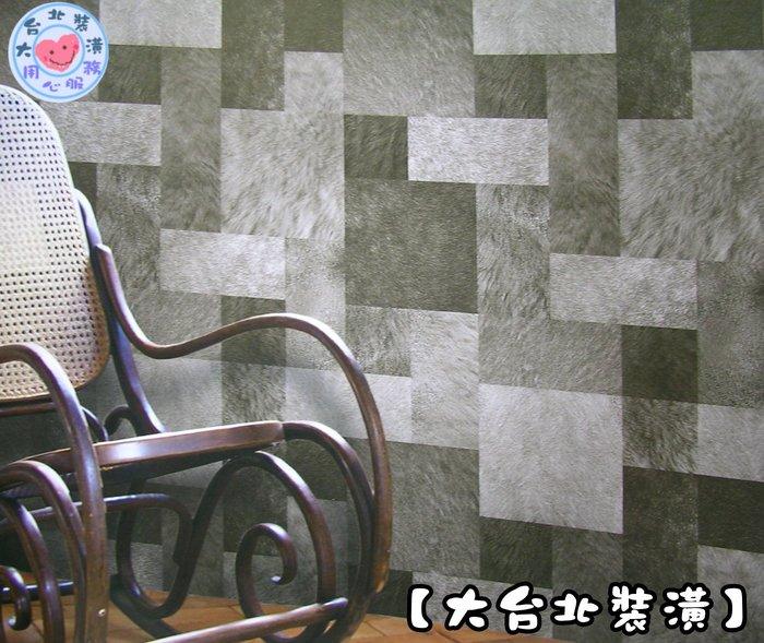 【大台北裝潢】NAT國產現貨壁紙* 仿毛皮方形(2色) 每支550元