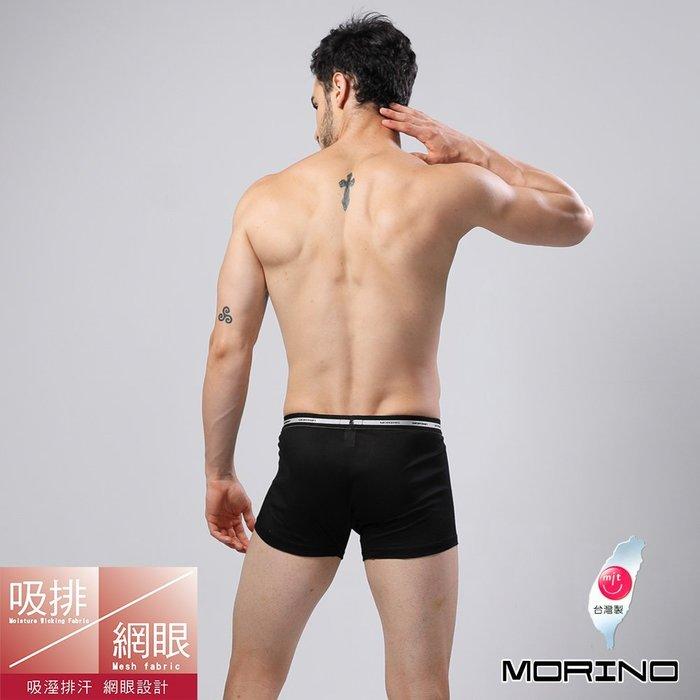 【MORINO摩力諾】男內褲~吸排涼爽素色網眼運動四角褲/平口褲(超值4件組)免運