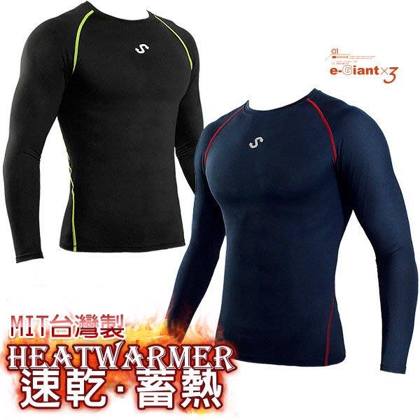 《衣匠x3》台灣製 吸濕排汗 保暖彈性吸濕排汗 男長袖緊身衣 運動長袖上衣 運動緊身衣 運動服﹝CE40S﹞