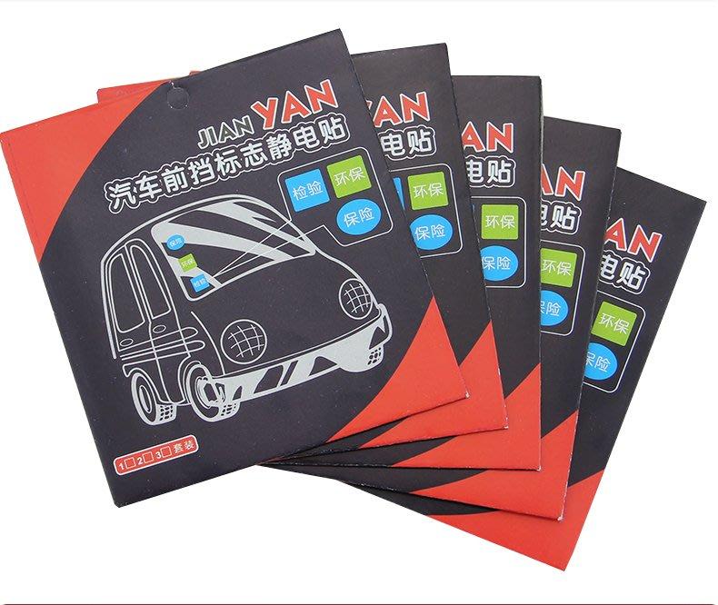 前檔靜電貼 [加厚款] 汽車靜電貼 擋風玻璃靜電貼紙 年檢貼 eTag ETC靜電貼 通行證 識別證