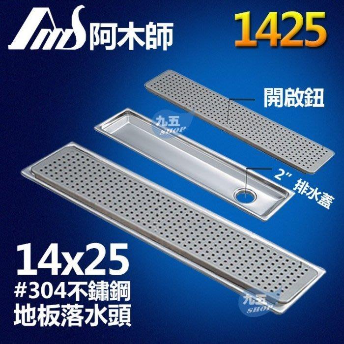 AMS 阿木師14X25 阿木師 14*25cm 不鏽鋼白鐵集水槽 小方孔地板落水頭 地板排水蓋售10*10 14*14