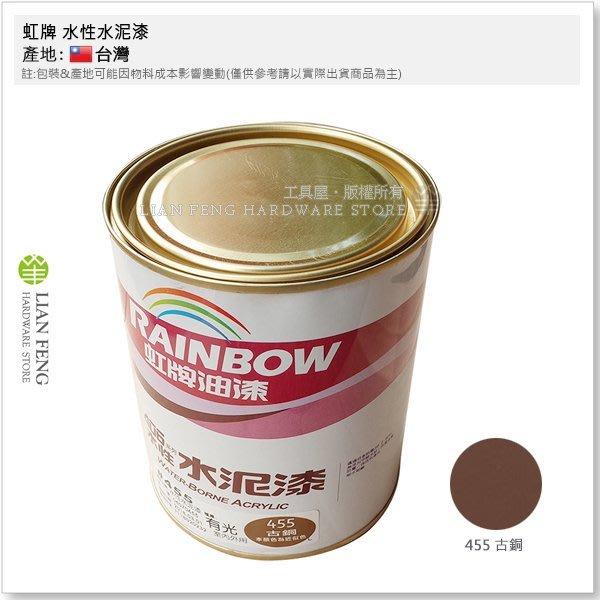 【工具屋】*含稅* 虹牌 水性水泥漆 455 古銅 立裝-1公升 有光型 內牆 室內 水泥內外壁 面漆 406 台灣製