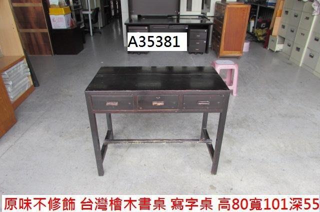 A35381 台灣檜木 書桌 寫字桌 ~ 工作桌 辦公桌 業務桌 事務桌 二手書桌 回收二手傢俱 聯合二手倉庫