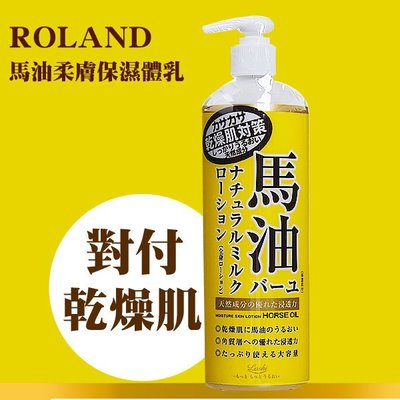 日本 LOSHI 天然馬油保濕身體乳液 485ml 【特價】§異國精品§