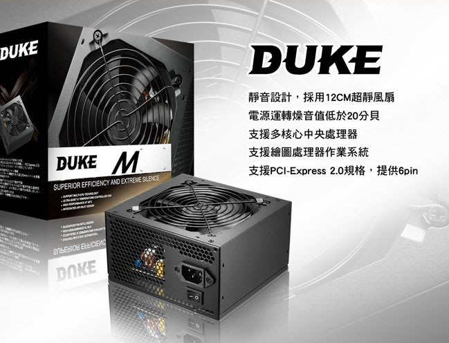 Mavoly 松聖 DUKE 450W M450-12 450W POWER