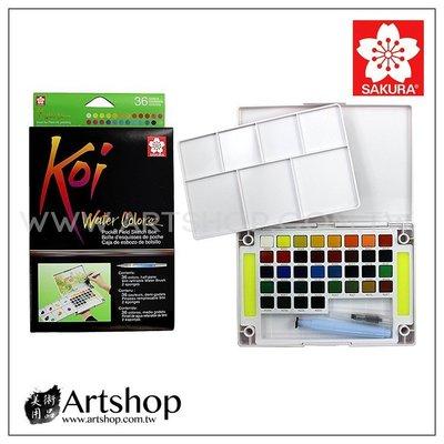 【Artshop美術用品】日本 SAKURA 櫻花 Koi 塊狀水彩套裝 (36色寫生組) 附自來水筆