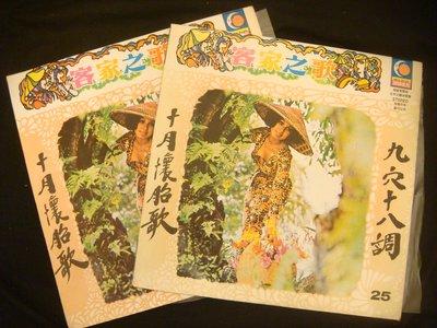 【柯南唱片】客家民謠第25集//2片裝//九穴十八調>>LP