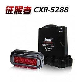 【皓翔行車監控館】征服者 GPS CXR-5288 雲端服務 雷達測速器