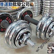 全新 健身增肌冇難度 可調節重量 電鍍啞鈴Gym 20kg運動健身器材(觀塘店自取價$278)