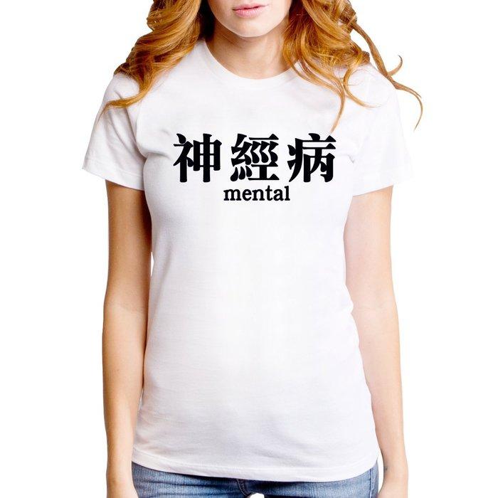 神經病mental女生短袖T恤 2色 中文惡搞文字設計潮趣味幽默搞怪閨密搞笑 亞版