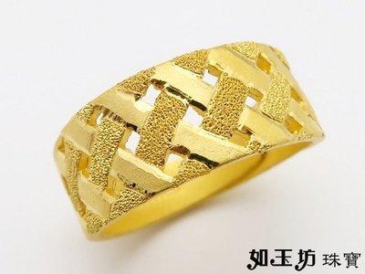 如玉坊珠寶  鑽砂編織戒  黃金戒指  A124428