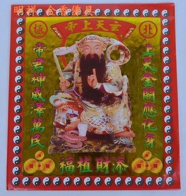 【明祥】信封式-玄天上帝金.上帝公 环保金(1包10本装) 金纸