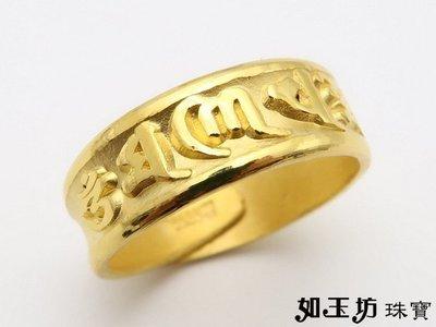 如玉坊珠寶  油壓六字箴言戒  黃金戒指  A124433