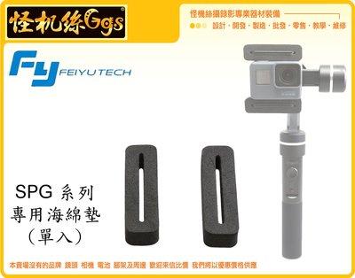 怪機絲  SPG 系列 三軸 手機穩定器 運動攝影機 專用海綿墊 單入 墊片 GOPRO5 VIRB Ultra 30
