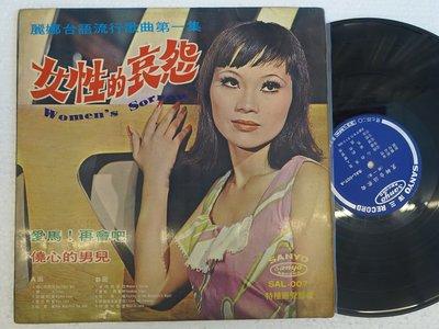 【柯南唱片】麗娜 // 女性的哀求  > LP