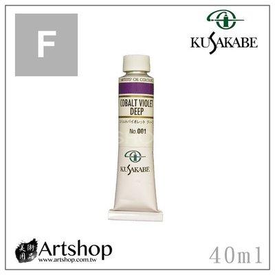 【Artshop美術用品】日本 KUSAKABE 專家級油畫顏料 40ml F級 (單色)