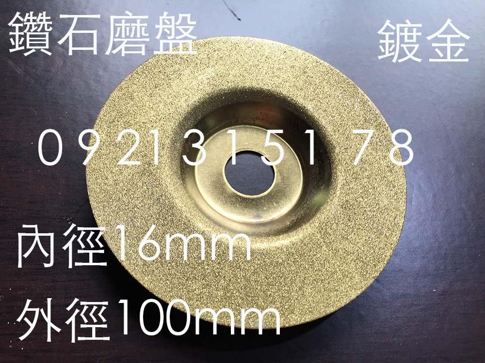 鑽石碗磨片-金 鑽石切片 研磨工具 金剛石磨片 砂輪機 研磨機 角磨機 雕刻機 水磨片 磨盤 磨棒 磨頭 石雕工具