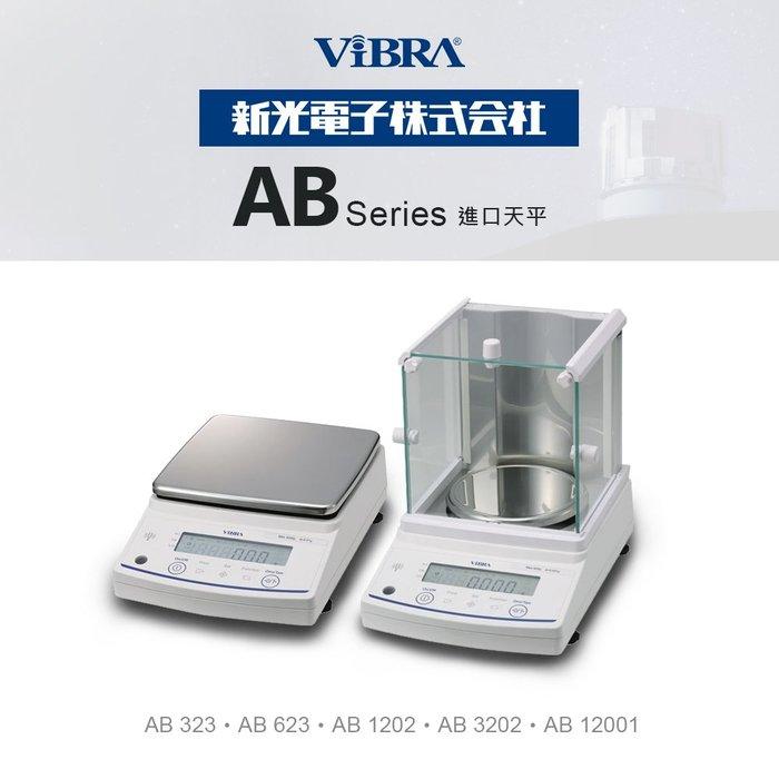 AB1202 日本新光進口天平【1200g × 0.01g】音叉式感應器 分析天平 精密天平 VIBRA RS232