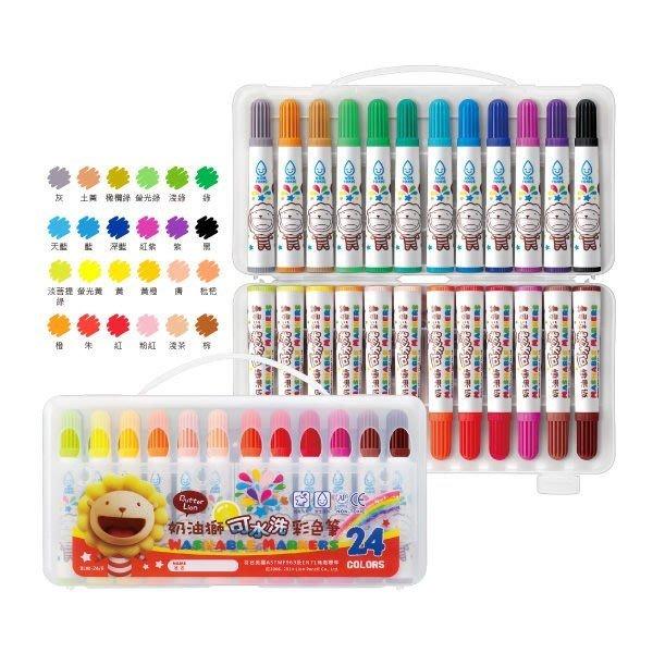 雄獅 奶油獅 BLW-24 B 24色可水洗彩色筆 一盒入{定220} 美術彩繪圖畫創作