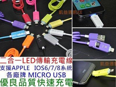 好品質快速充電線 二合一 LED傳輸線iPhone6S Plus 5S MicroUSB R9 Z5 note5【凱益】