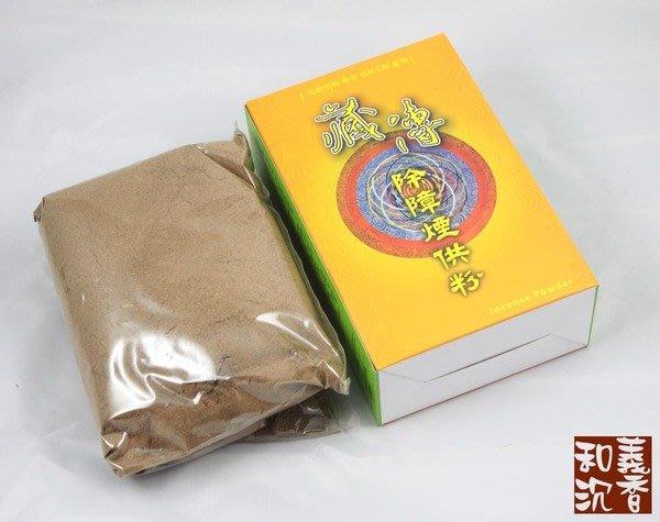檀粉【和義沉香】《編號TY05》藏傳除障煙供系列-除障煙供粉  1斤特價$450/盒 佈施煙供淨息