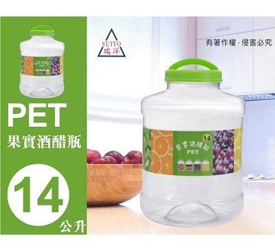 【卡樂好市】【PET果實酒醋瓶 14公...