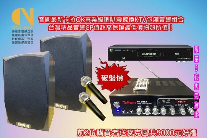 音圓再降價保證音圓全國最低價~音圓卡拉OK最便宜~最新機配台灣擴大機喇叭音響組合買再送麥克風2支.只限來店自取不寄送