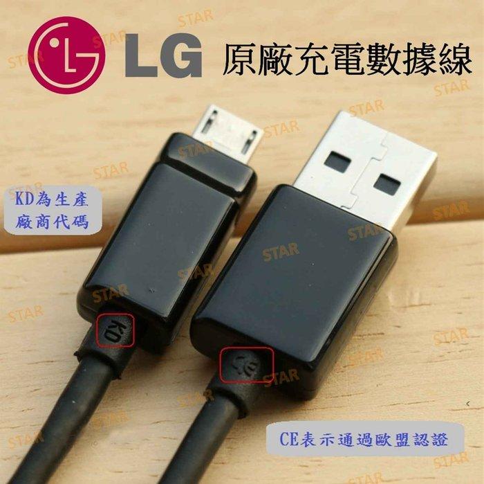 ♥ LG原廠傳輸線 1.8米 MicroUSB充電線 1.8公尺 180公分 快速充電 1.8m 180cm 20AWG