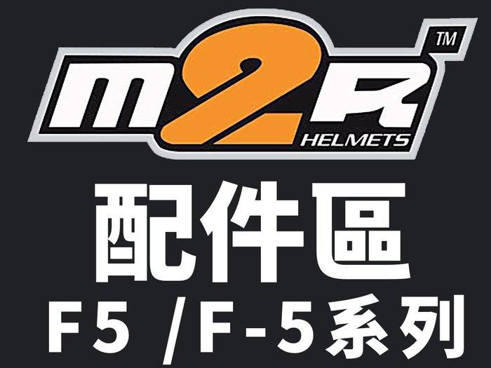 M2R安全帽_配件| F5 F-5 系列配件 頭頂 兩頰 內襯 鏡片 墨片電鍍片『耀瑪騎士生活機車部品』