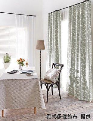 【窗的世界家飾館】20年專業製作達人,雅式多2018系列窗簾P8 德國進口A3071