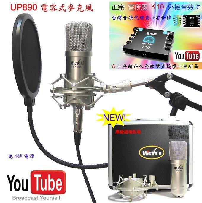 要買就買中振膜 非一般小振膜 收音更佳 K10+ UP890電容麥克風+ NB35支架+雙層防噴網送166種音效