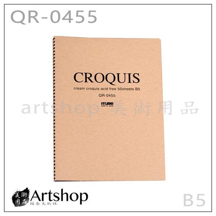 【Artshop美術用品】日本 MUSE QR-0455 無酸素描本 (B5) 圈裝50入 (米色)