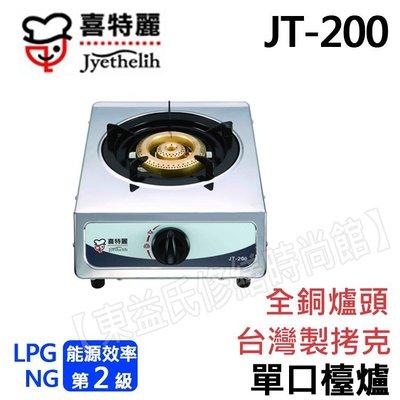 JT-200 單口檯爐《天然氣規格》ST檯面 銅爐頭【東益氏】喜特麗 水槽 排油煙機