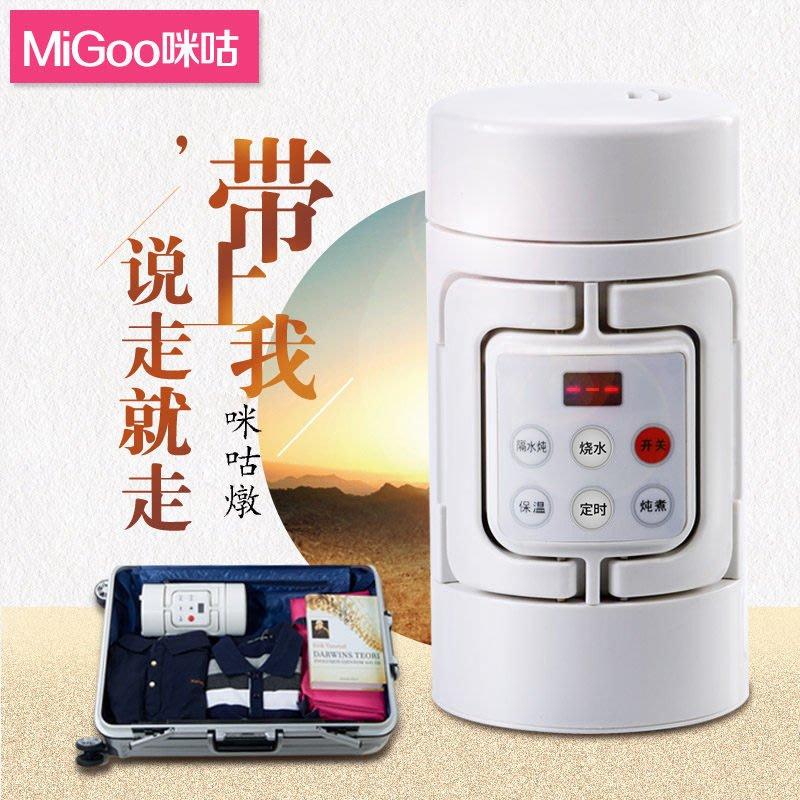 5C精選@旅行電熱水壺迷妳燒水壺小型便攜家用小容量全自動熱水壺