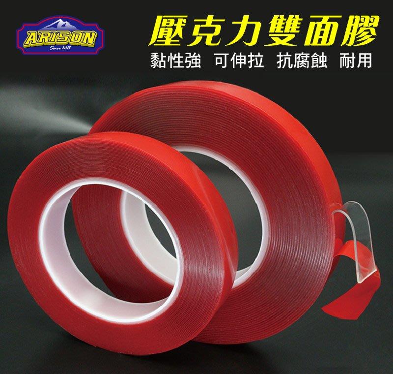 【ARISON】極致 強力無痕雙面壓克力膠帶 10mm*3m / 15mm*3m / 20mm*3m / 30mm*3m